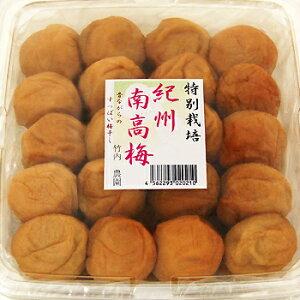 竹内農園/紀州南高梅「特別栽培梅干」1kgミネラルたっぷりの自然塩で漬け込む