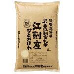田中米穀:お米アドバイザーおすすめ「江刺金札米特別栽培米ひとめぼれ手縛り(5kg)」
