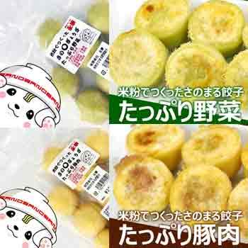 永華:米粉で作った さの○餃子(たっぷり野菜×2袋/たっぷり豚肉×2袋)