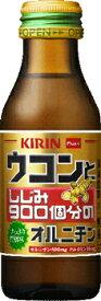 キリン「ウコンとしじみ900個分のオルニチン 100ml×24本 ワンウェイ瓶」