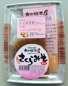 大久保茶屋「名物こんにゃくおでんセット 3」 さくらみそ 甘口5個(クール冷蔵便)