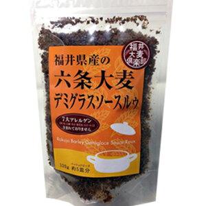 大麦倶楽部:7大アレルゲンを含まない「大麦デミグラスソースルウ」120g×3袋(15皿分)