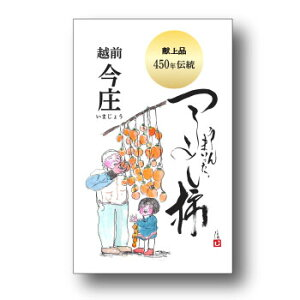 杉休:日本唯一の燻す干し柿。「越前今庄つるし柿3L 10個(金印化粧箱)柿繩付」※季節商品※