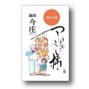 杉休:日本唯一の燻す干し柿。「越前今庄つるし柿2L 10個(オレンジ化粧箱)」