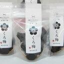 若狭物産協会:「くろ梅 100g(5袋)」紅映梅を生のまま無添加で長期熟成。しっかりすっぱい梅。