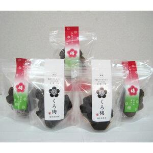 若狭物産協会:「ドライフルーツ梅・くろ梅セット(5袋)」甘い梅とすっぱい梅を両方。