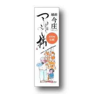 杉休:日本唯一の燻す干し柿。「越前今庄つるし柿2L 5個(オレンジ化粧箱)」※季節商品※