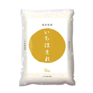 JA福井県:「いちほまれ R3年 福井県産 2キロ×2」食味ランキングにおいて最高評価[特A]を取得