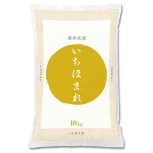 JA福井県:「いちほまれ R3年 福井県産(10キロ)」食味ランキングにおいて最高評価[特A]を取得