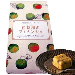 若狭物産協会:紅映梅のフィナンシェ(8個入)×2箱