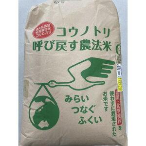 黒田米穀「令和3年産 越前市コウノトリを呼び戻す農法 コシヒカリ 無農薬栽培米 玄米(30kg)」