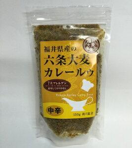 福井大麦倶楽部「大麦カレールウ 中辛/5個セット」 日本初の大麦粉100%のカレールウ