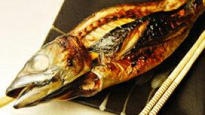 越前産直魚河岸 武生総合食品市場「焼き鯖 1本(約400g)」(クール冷蔵便)翌日配達可能エリア(北陸、関東、中部、近畿地方)のみのお取扱いとなります