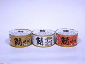 若狭物産協会:「若狭の味付け鯖缶3種(醤油・生姜・唐辛子)3缶」化粧箱入