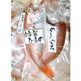 真洋水産「ノドグロ干物(130g3枚)」(クール冷凍便)