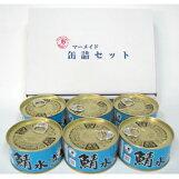 若狭物産協会「若狭の鯖缶(水煮)6缶(化粧箱入り)」