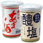 華燭豊酒造:「食べる甘酒(醴)」&「醴塩(レイシオ)減塩塩糀」セット