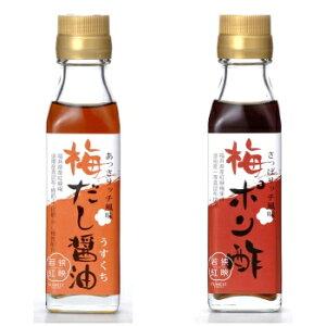 エコファームみかた「福井県産紅映梅果汁入りの梅ポン酢3×梅だし醤油3」
