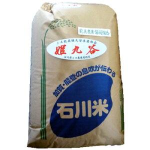 能美農業協同組合:こだわりの減農薬「令和1年産 姫九谷 30kg 玄米」