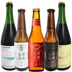金澤ブルワリー「金澤麦酒贅沢5本セット(クール冷蔵便)」クラフトの街【金沢】を感じさせるビール