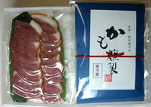 「金澤 かも燻製」〜季節の味/地元の食材を活かした料理:四季のテーブル(クール冷凍便)