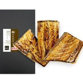 逸味 潮屋:鰤のたたき詰め合せ(3個入り)クール冷凍便