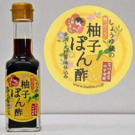 やさしい柚子の酸味が癖になる「しょうゆ蔵の柚子ぽん酢 150ml×4本」:橋栄醤油みそ