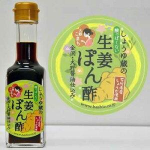 さわやかな生姜の風味を楽しむ「しょうゆ蔵の生姜ぽん酢 150ml×4本」:橋栄醤油みそ