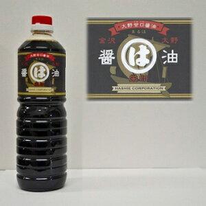 上品な味を楽しめる高級本醸造醤油「まるは栄印醤油1L×3本」:橋栄醤油みそ