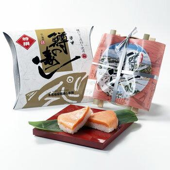 吉田屋の富山名物ますのすし「特選鱒の寿し」伝統の味(夏季はクール冷蔵便)