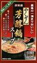 日本薬剤:やくぜん「芳醇鍋」スープ(250ml×12袋)