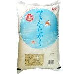 平成30年産富山県産「てんたかく」5kg(ダンボール入り)富山の美味しいお米のお取り寄せ・通販