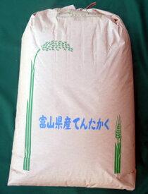 平成30年産 とやま食販:富山県産てんたかく 玄米1等 紙袋(30kg) ダンボール詰め