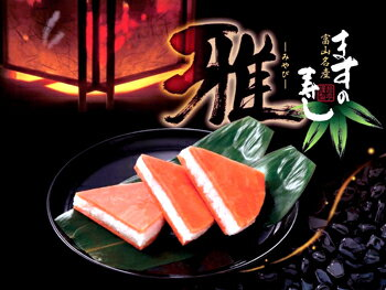 昔亭:厚切りの鱒の身を両面に使用「富山名産ますの寿し 雅−みやび−」(夏季はクール冷蔵便)