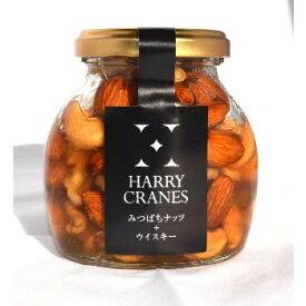 HARRY CRANES「みつばちナッツ+ウイスキー」×2個