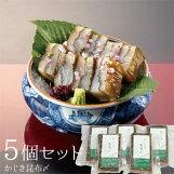 千里山荘「かじき昆布〆180g5個セット」(クール冷凍便)