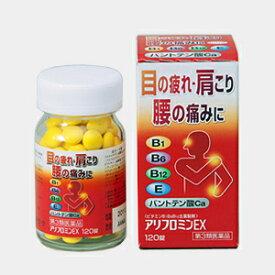 富山のくすり:目の疲れ 肩こり 腰の痛みに「アリフロミンEX(120錠)」第3類医薬品(代金引換はご利用できません)