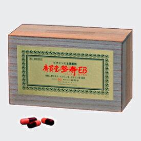富山のくすり:抹消血行障害による諸症状緩和「廣貫堂の参寿EBカプセル(180カプセル)」第3類医薬品(代金引換はご利用できません)