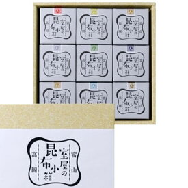 室屋:富山の昆布「昆布小箱 9点セットKO-D」