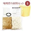 南日味噌醤油「手作りみそ材料セット(容器付き)出来上がり約4.2キロ」