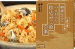 片口屋:日本初の鰤醤とバイ貝、富山湾の幸のコラボ「鰤醤仕立てバイ貝入り炊込みご飯の素×2箱」