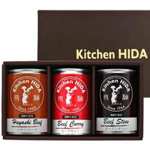 飛騨ハム:キッチン飛騨 飛騨牛使用缶詰ギフト 3種 C4-BHS1