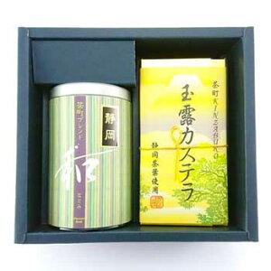 前田金三郎商店「和&カステラセット」一押しのお茶としっとり抹茶カステラ