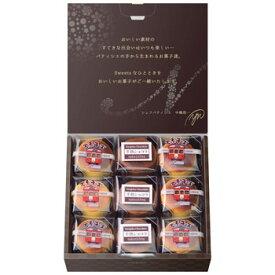 新潟スイーツ・ナカシマ:チーズとショコラのスフレセット(クール冷凍便)