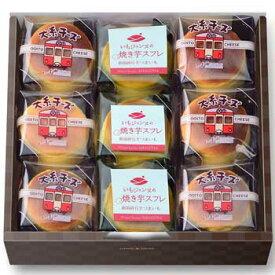 新潟スイーツ・ナカシマ:チーズとお芋のスフレセット(クール冷凍便)※季節商品※
