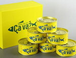 岩手県産「Cava缶6缶セット」国産サバをオリーブオイルと野菜のブイヨンで漬込みました!