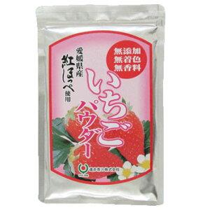 遠赤青汁:「いちごパウダー 100g」 愛媛県産 紅ほっぺ使用