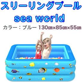 【スリーリングプール sea world 130×85 送料無料 】人気 おすすめ かわいい 可愛い キッズ 小さい ビニール プール ビニールプール 安い 家庭用 水遊び 子ども 子供用 庭 ベランダ おしゃれ 夏休み プレゼント 小型