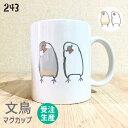 amycco. 文鳥 マグカップ 首をかしげる文鳥 310ml 食器 キッチン Mug マグ 大きい 可愛い コップ 大 コーヒーカップ …