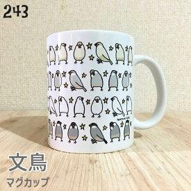 エミコ 文鳥 マグカップ ボーダー 310ml ホワイト グッズ ブンチョウ ぶんちょう buncho プレゼント